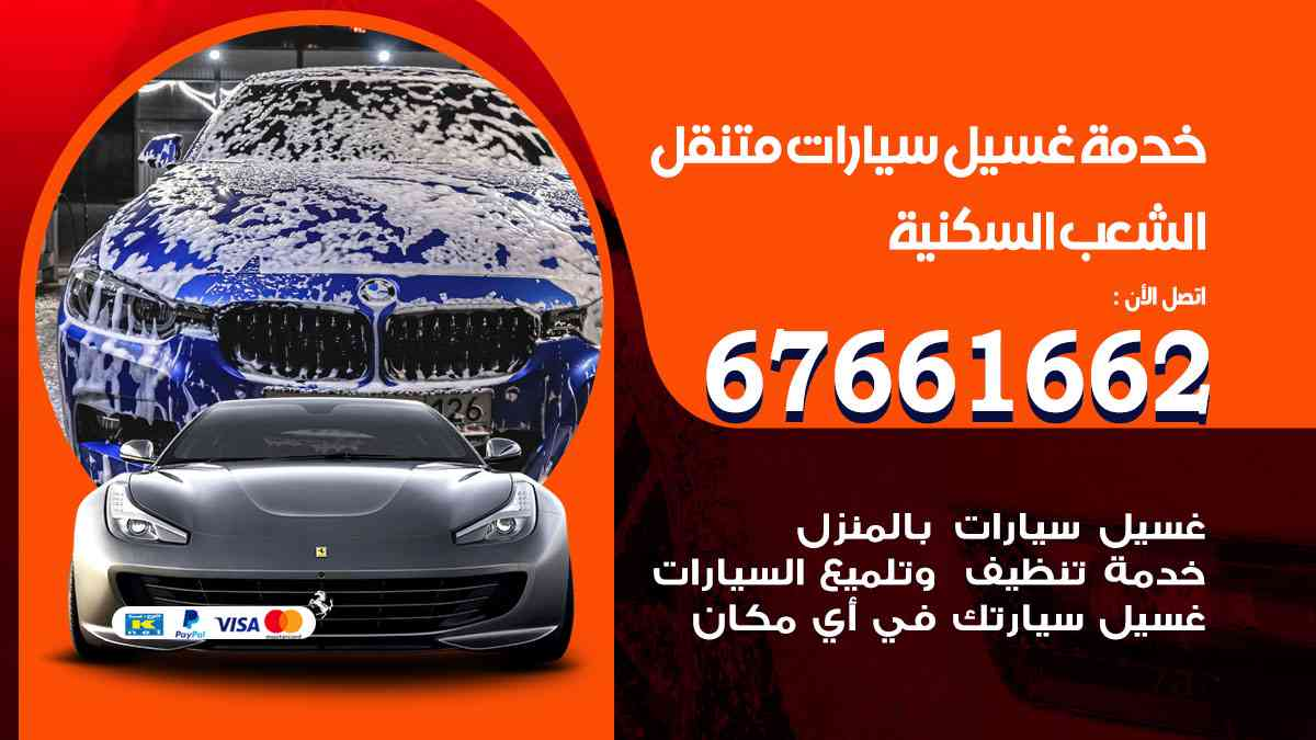خدمة غسيل سيارات الشعب السكنية / 67661662 / افضل غسيل وتنظيف سيارات بالبخار وبوليش وتلميع عند المنزل