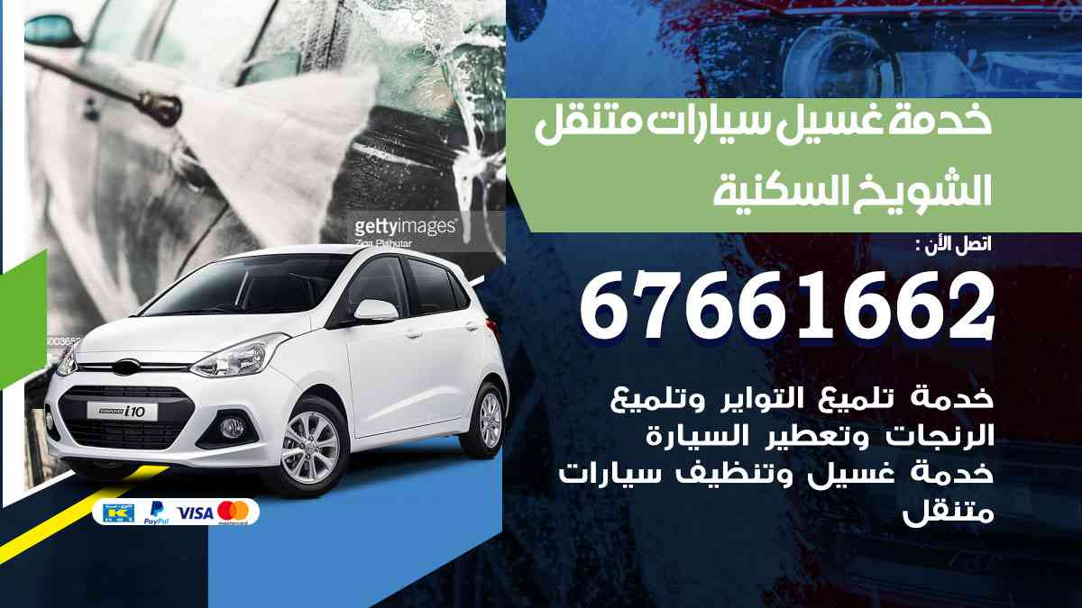 خدمة غسيل سيارات الشويخ السكنية / 67661662 / افضل غسيل وتنظيف سيارات بالبخار وبوليش وتلميع عند المنزل