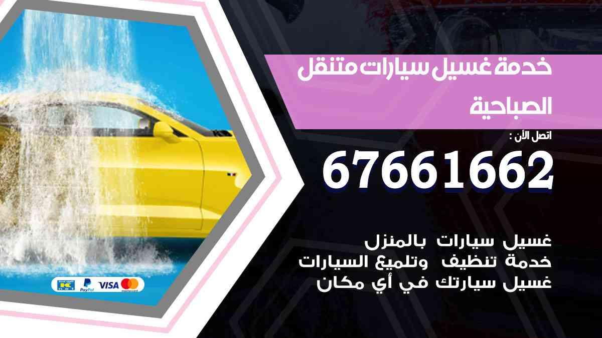 خدمة غسيل سيارات الصباحية / 67661662 / افضل غسيل وتنظيف سيارات بالبخار وبوليش وتلميع عند المنزل