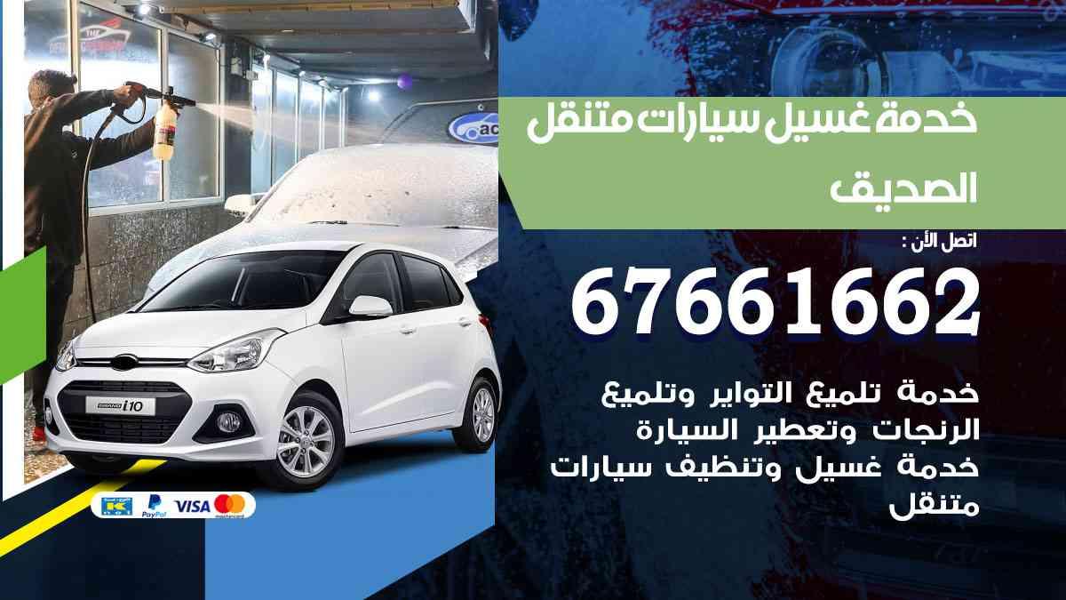 خدمة غسيل سيارات الصديق / 67661662 / افضل غسيل وتنظيف سيارات بالبخار وبوليش وتلميع عند المنزل