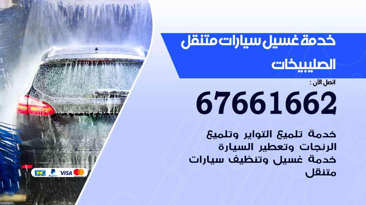 خدمة غسيل سيارات الصليبيخات / 67661662 / افضل غسيل وتنظيف سيارات بالبخار وبوليش وتلميع عند المنزل
