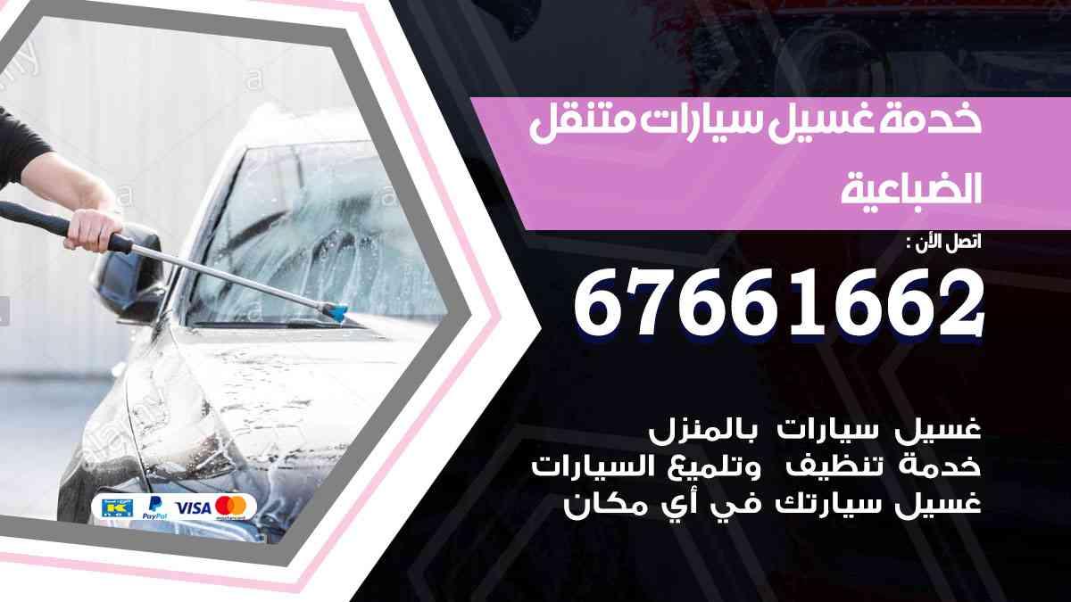 خدمة غسيل سيارات الضباعية / 67661662 / افضل غسيل وتنظيف سيارات بالبخار وبوليش وتلميع عند المنزل