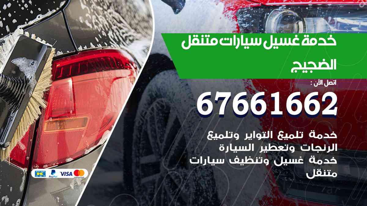 خدمة غسيل سيارات الضجيج / 67661662 / افضل غسيل وتنظيف سيارات بالبخار وبوليش وتلميع عند المنزل