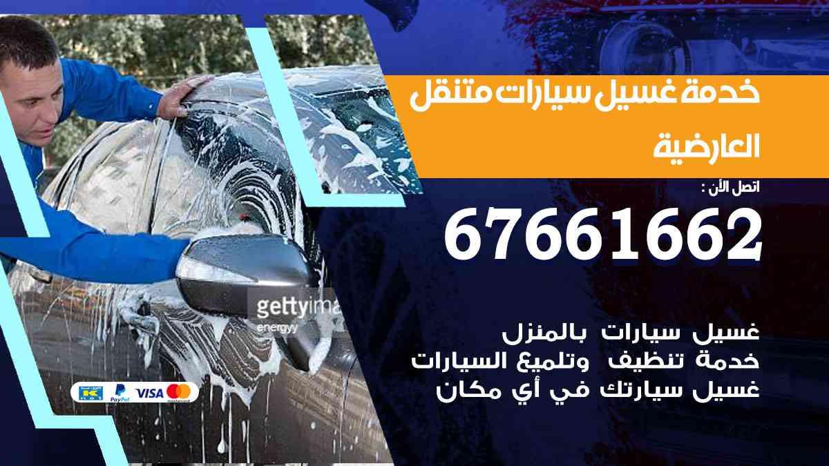 خدمة غسيل سيارات العارضية / 67661662 / افضل غسيل وتنظيف سيارات بالبخار وبوليش وتلميع عند المنزل
