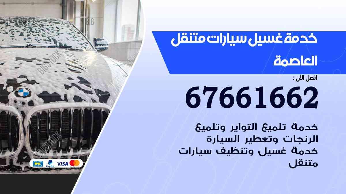 خدمة غسيل سيارات العاصمة / 67661662 / افضل غسيل وتنظيف سيارات بالبخار وبوليش وتلميع عند المنزل