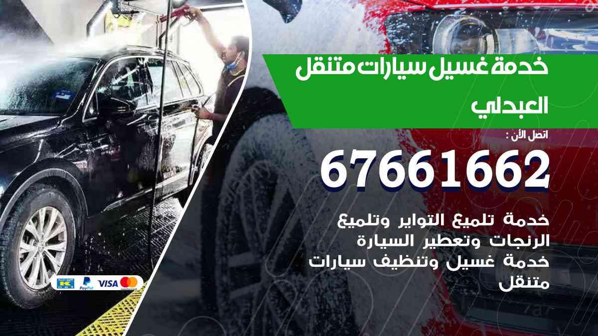 خدمة غسيل سيارات العبدلي / 67661662 / افضل غسيل وتنظيف سيارات بالبخار وبوليش وتلميع عند المنزل