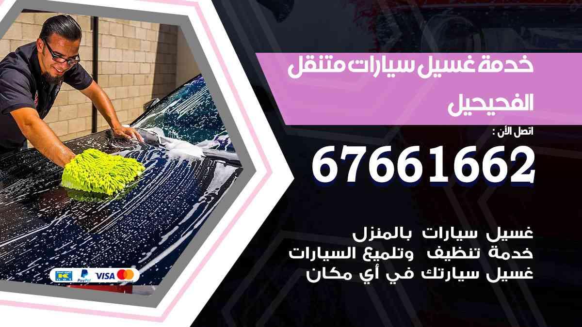 خدمة غسيل سيارات الفحيحيل / 67661662 / افضل غسيل وتنظيف سيارات بالبخار وبوليش وتلميع عند المنزل