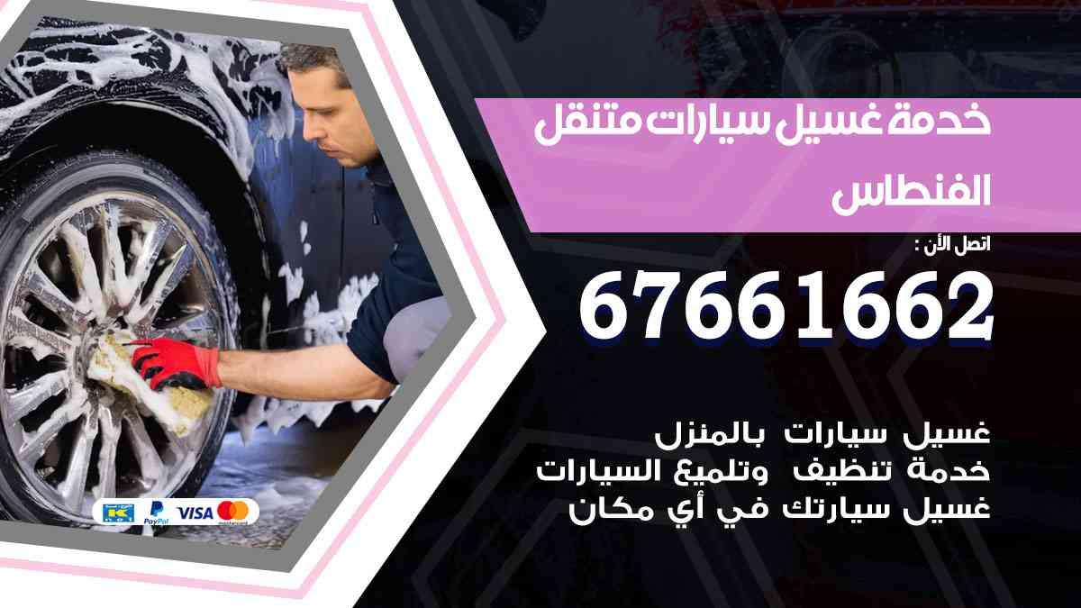 خدمة غسيل سيارات الفنطاس / 67661662 / افضل غسيل وتنظيف سيارات بالبخار وبوليش وتلميع عند المنزل