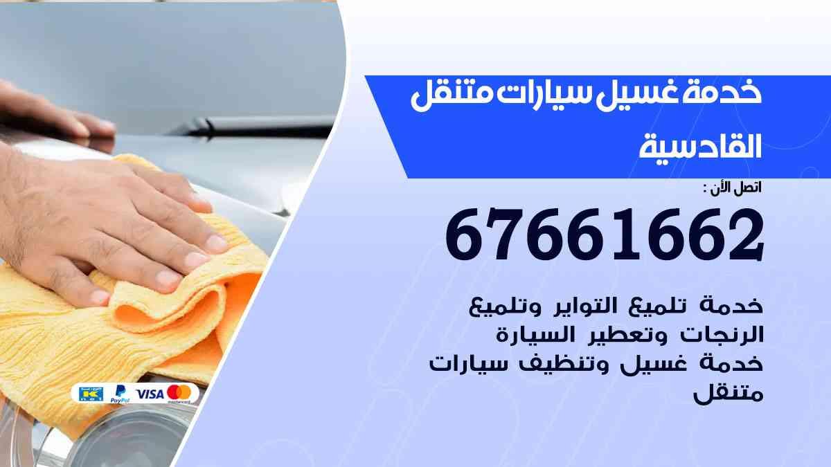 خدمة غسيل سيارات القادسية / 67661662 / افضل غسيل وتنظيف سيارات بالبخار وبوليش وتلميع عند المنزل