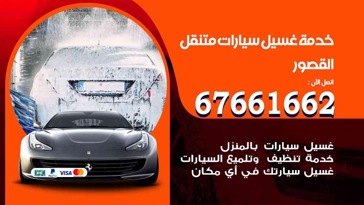 خدمة غسيل سيارات القصور / 67661662 / افضل غسيل وتنظيف سيارات بالبخار وبوليش وتلميع عند المنزل