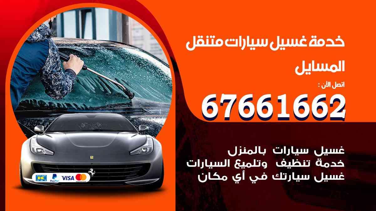 خدمة غسيل سيارات المسايل / 67661662 / افضل غسيل وتنظيف سيارات بالبخار وبوليش وتلميع عند المنزل