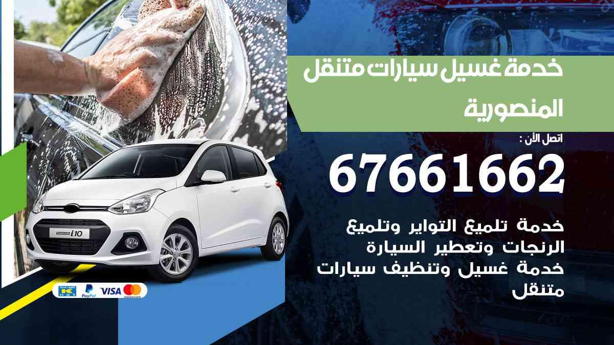 خدمة غسيل سيارات المنصورية / 67661662 / افضل غسيل وتنظيف سيارات بالبخار وبوليش وتلميع عند المنزل