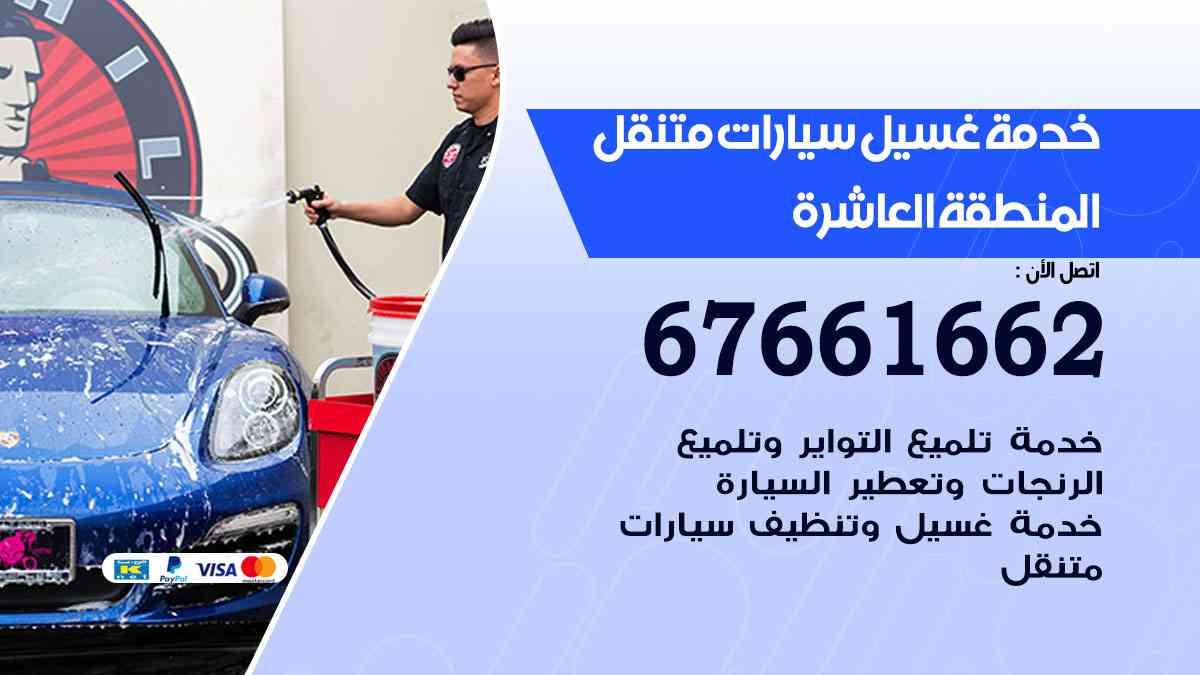 خدمة غسيل سيارات المنطقة العاشرة / 67661662 / افضل غسيل وتنظيف سيارات بالبخار وبوليش وتلميع عند المنزل