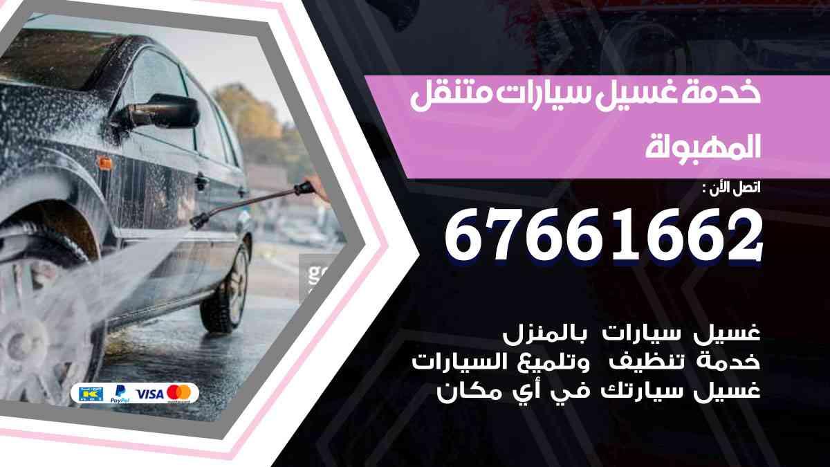 خدمة غسيل سيارات المهبولة / 67661662 / افضل غسيل وتنظيف سيارات بالبخار وبوليش وتلميع عند المنزل