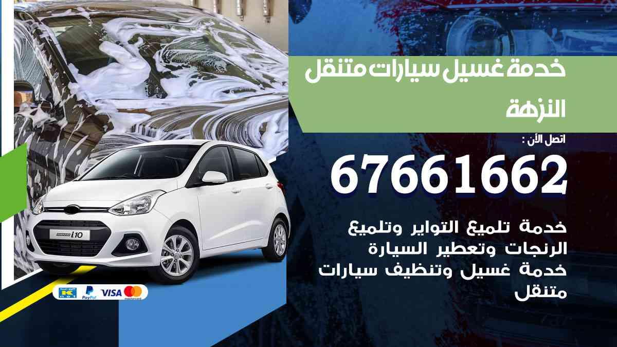 خدمة غسيل سيارات النزهة / 67661662 / افضل غسيل وتنظيف سيارات بالبخار وبوليش وتلميع عند المنزل