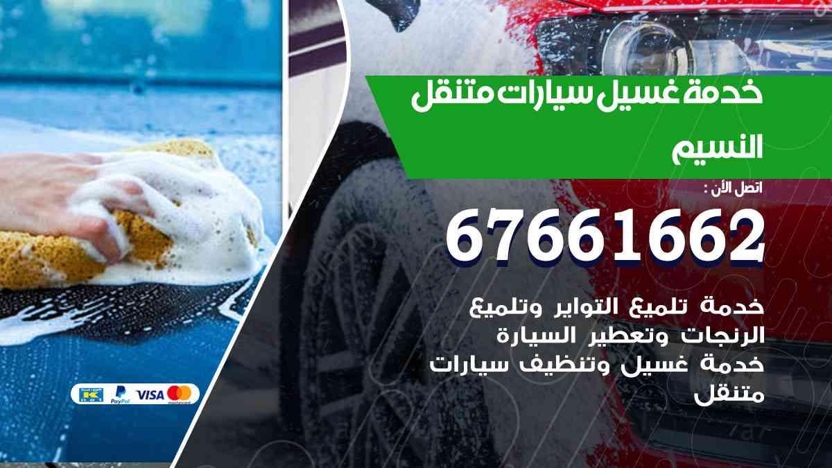 خدمة غسيل سيارات النسيم / 67661662 / افضل غسيل وتنظيف سيارات بالبخار وبوليش وتلميع عند المنزل