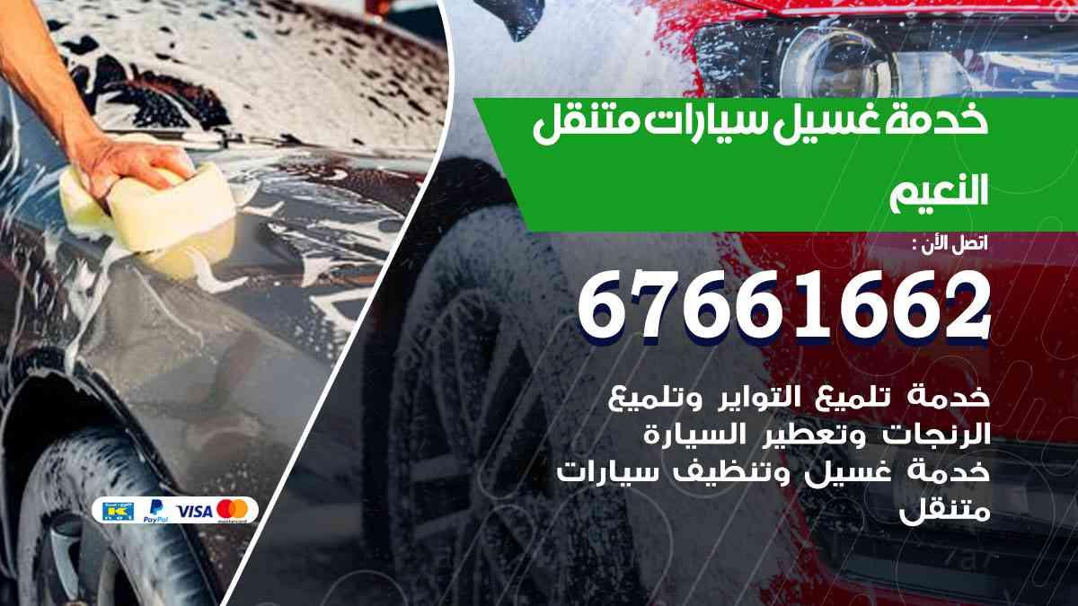 خدمة غسيل سيارات النعيم / 67661662 / افضل غسيل وتنظيف سيارات بالبخار وبوليش وتلميع عند المنزل