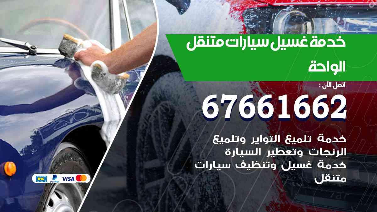 خدمة غسيل سيارات الواحة / 67661662 / افضل غسيل وتنظيف سيارات بالبخار وبوليش وتلميع عند المنزل