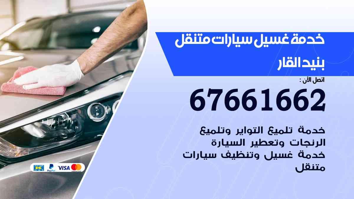 خدمة غسيل سيارات بنيد القار / 67661662 / افضل غسيل وتنظيف سيارات بالبخار وبوليش وتلميع عند المنزل