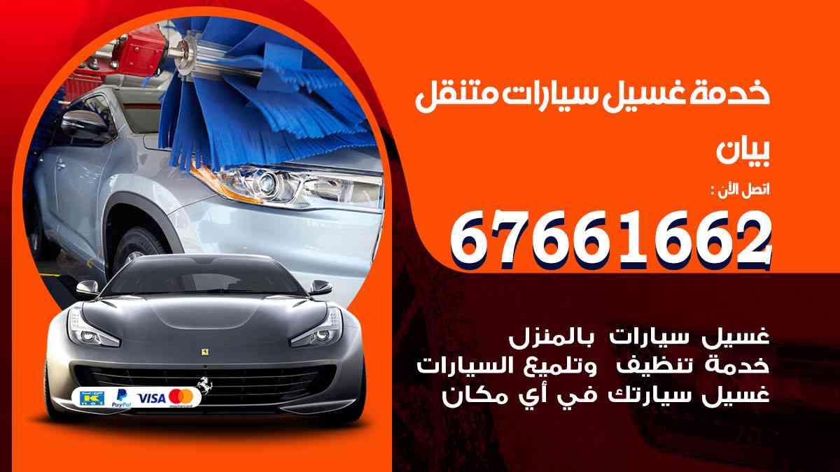 خدمة غسيل سيارات بيان / 67661662 / افضل غسيل وتنظيف سيارات بالبخار وبوليش وتلميع عند المنزل