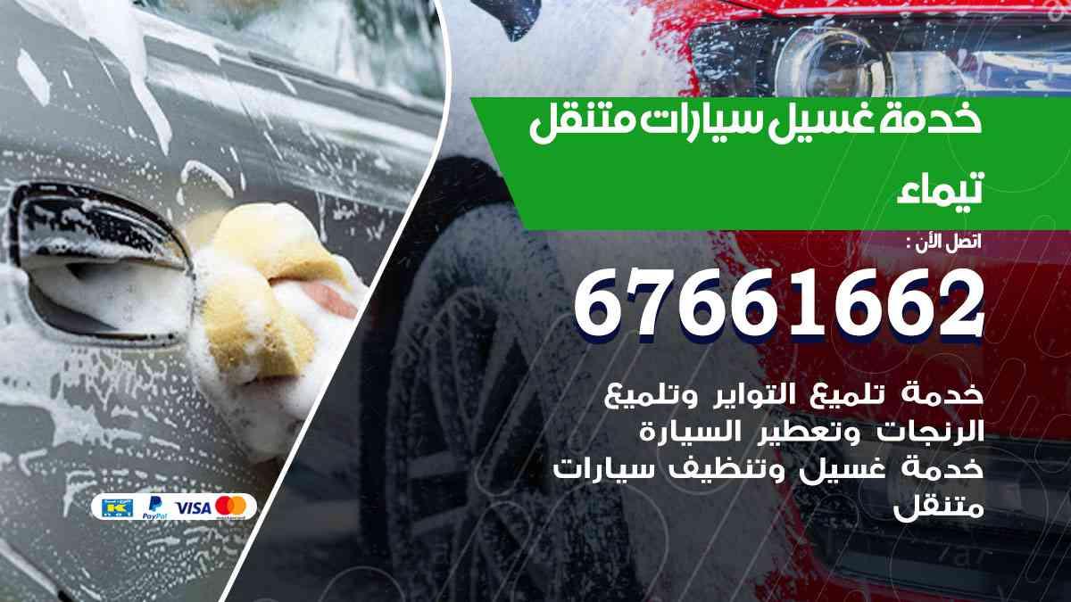 خدمة غسيل سيارات تيماء / 67661662 / افضل غسيل وتنظيف سيارات بالبخار وبوليش وتلميع عند المنزل