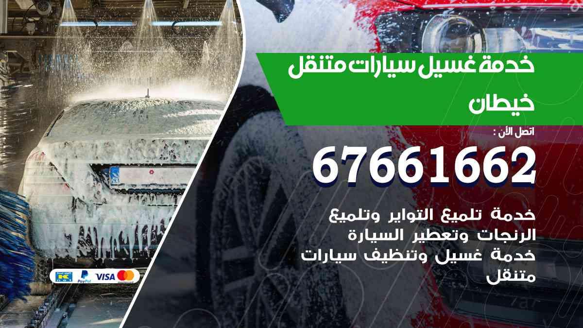 خدمة غسيل سيارات خيطان / 67661662 / افضل غسيل وتنظيف سيارات بالبخار وبوليش وتلميع عند المنزل