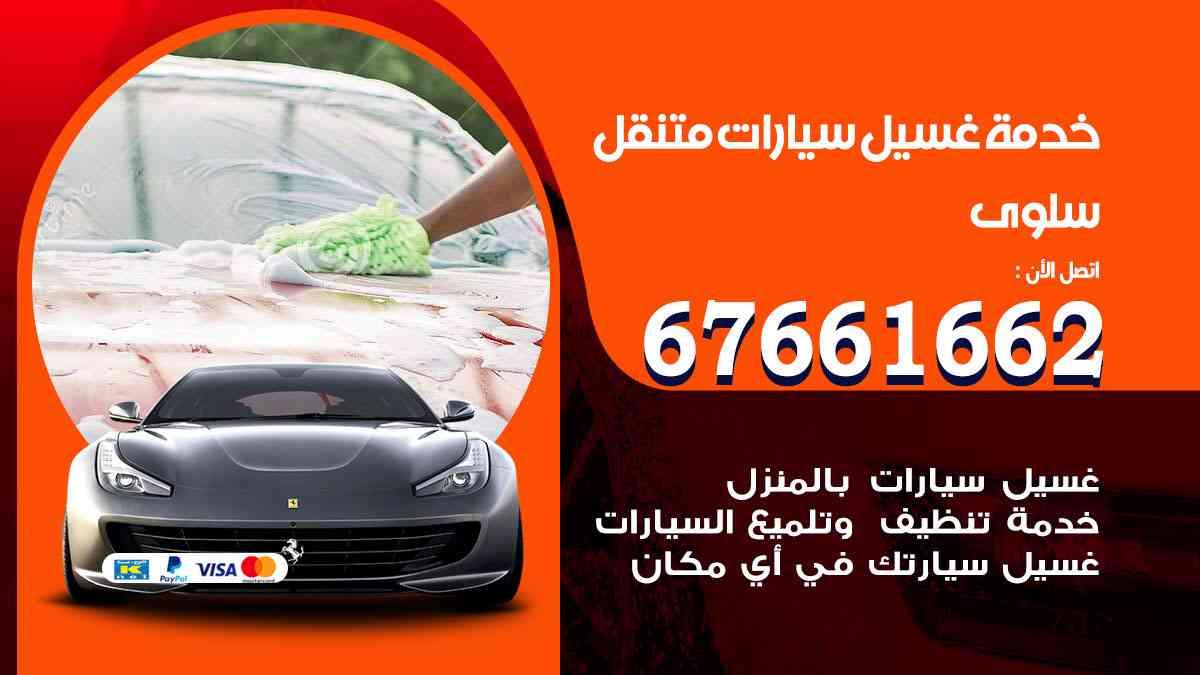 خدمة غسيل سيارات سلوى / 67661662 / افضل غسيل وتنظيف سيارات بالبخار وبوليش وتلميع عند المنزل