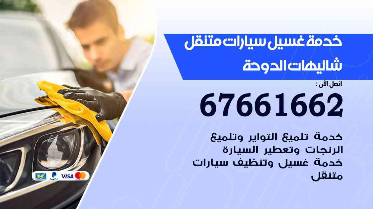 خدمة غسيل سيارات شاليهات الدوحة / 67661662 / افضل غسيل وتنظيف سيارات بالبخار وبوليش وتلميع عند المنزل