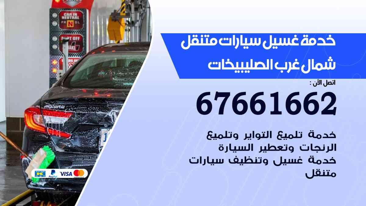 خدمة غسيل سيارات شمال غرب الصليبيخات / 67661662 / افضل غسيل وتنظيف سيارات بالبخار وبوليش وتلميع عند المنزل