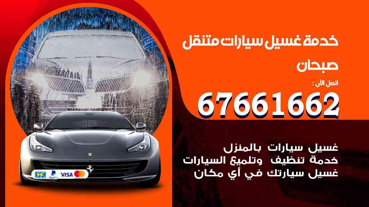 خدمة غسيل سيارات صبحان / 67661662 / افضل غسيل وتنظيف سيارات بالبخار وبوليش وتلميع عند المنزل