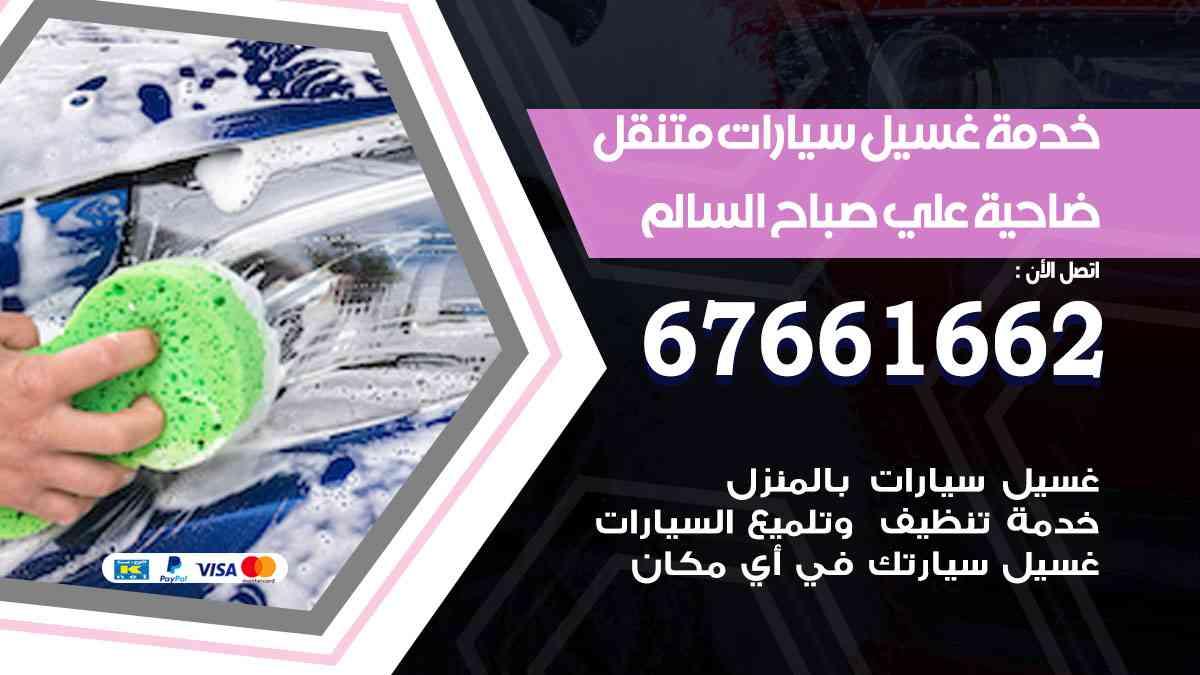 خدمة غسيل سيارات ضاحية علي صباح السالم / 67661662 / افضل غسيل وتنظيف سيارات بالبخار وبوليش وتلميع عند المنزل
