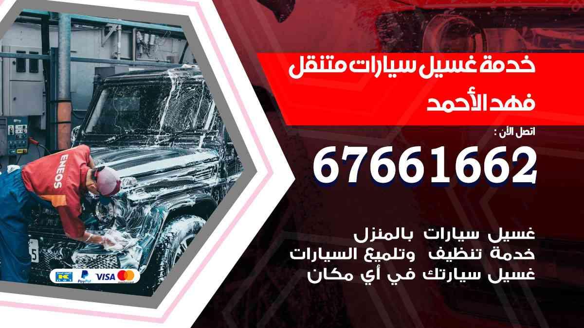 خدمة غسيل سيارات فهد الأحمد / 67661662 / افضل غسيل وتنظيف سيارات بالبخار وبوليش وتلميع عند المنزل