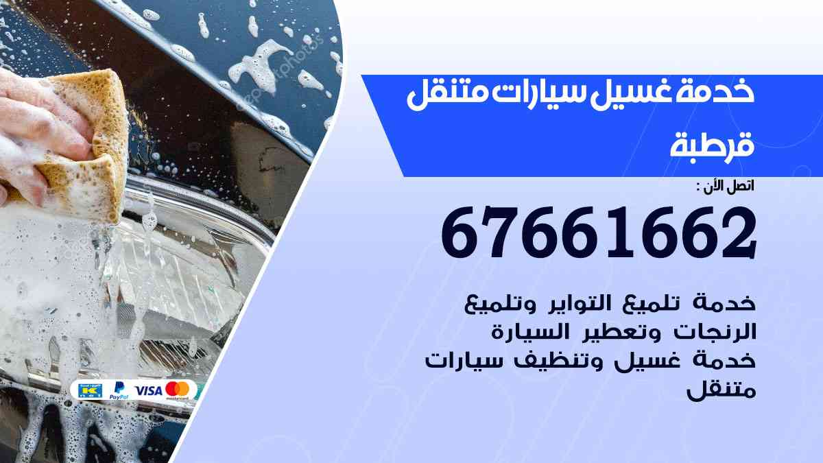 خدمة غسيل سيارات قرطبة / 67661662 / افضل غسيل وتنظيف سيارات بالبخار وبوليش وتلميع عند المنزل