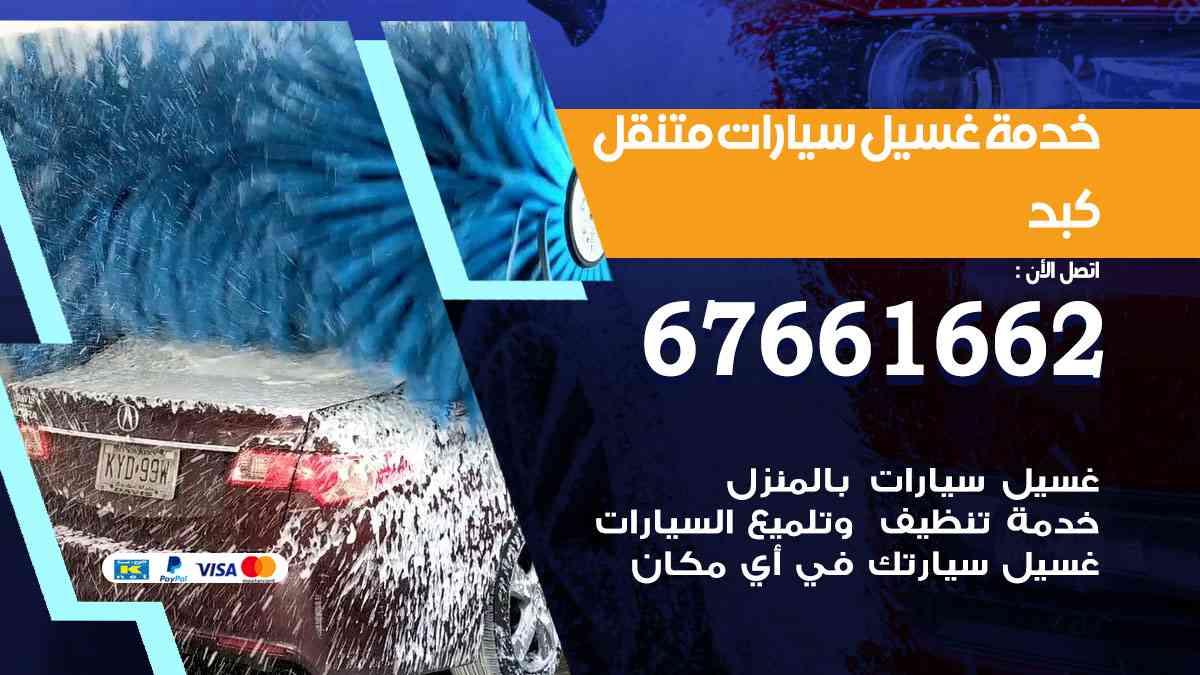 خدمة غسيل سيارات كبد / 67661662 / افضل غسيل وتنظيف سيارات بالبخار وبوليش وتلميع عند المنزل