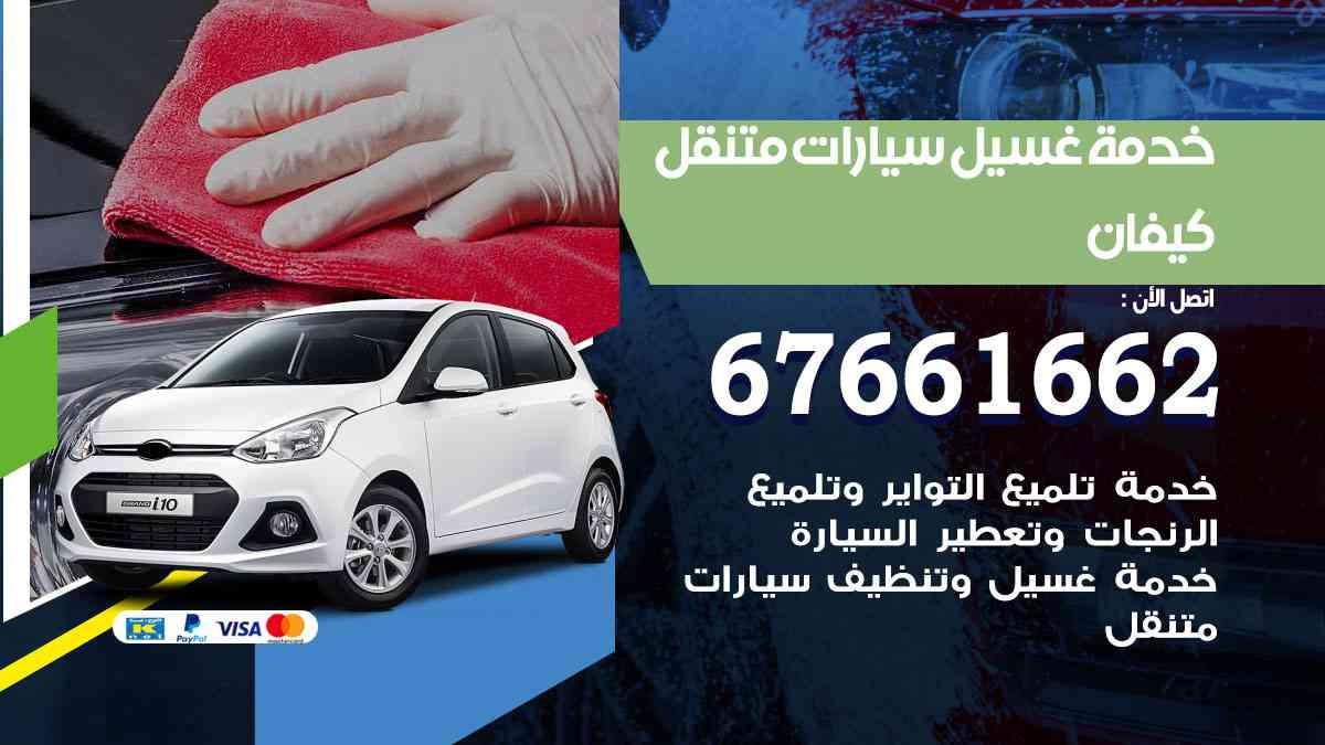 خدمة غسيل سيارات كيفان / 67661662 / افضل غسيل وتنظيف سيارات بالبخار وبوليش وتلميع عند المنزل