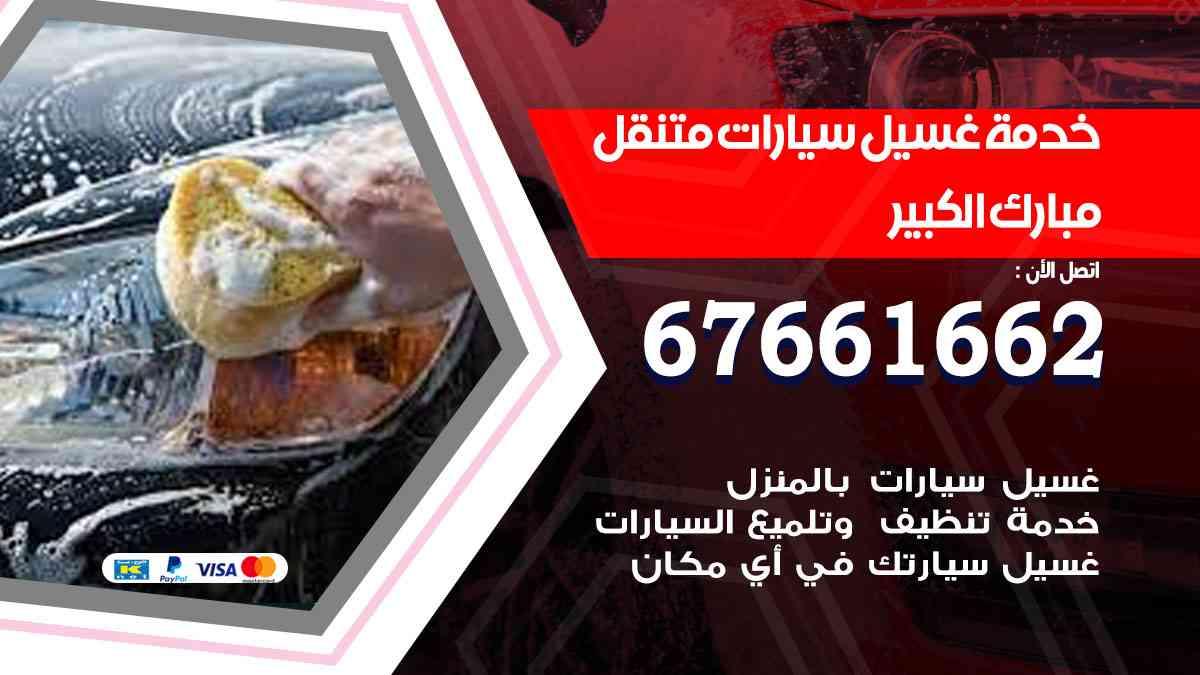 خدمة غسيل سيارات مبارك الكبير / 67661662 / افضل غسيل وتنظيف سيارات بالبخار وبوليش وتلميع عند المنزل