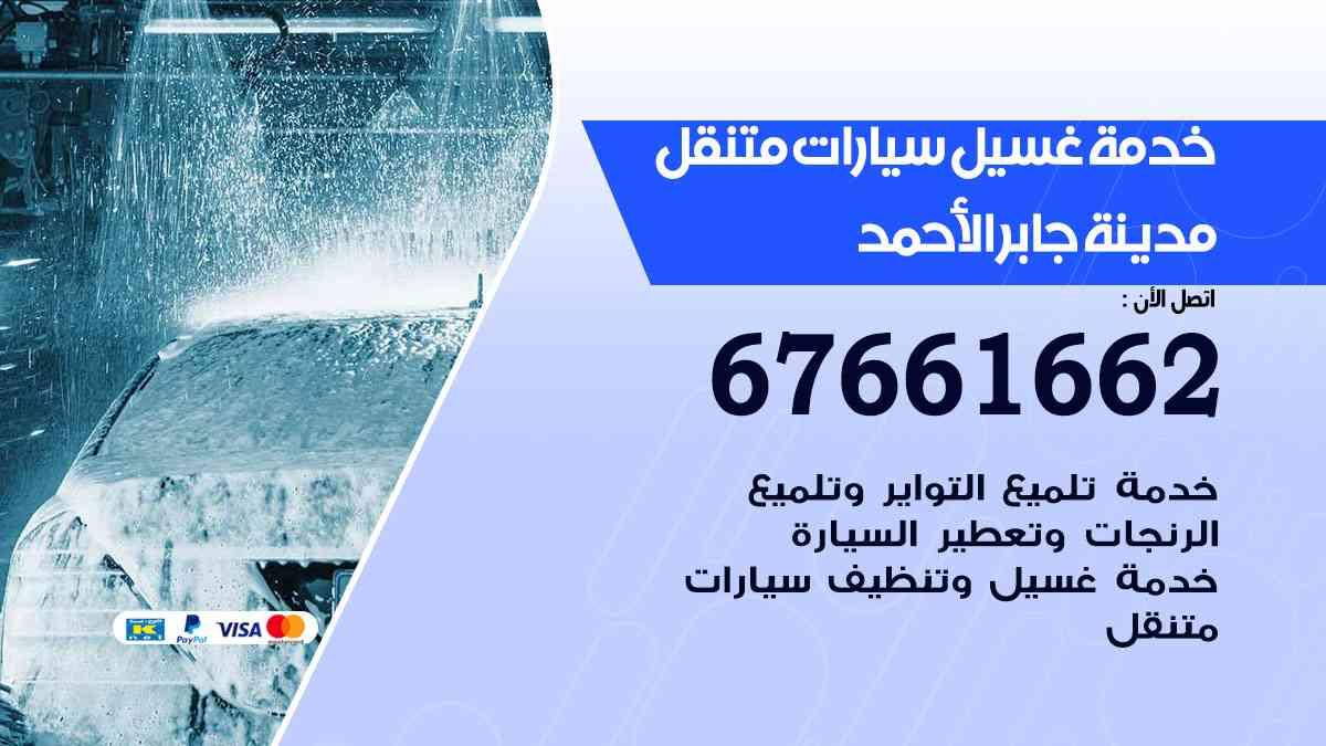 خدمة غسيل سيارات مدينة جابر الأحمد / 67661662 / افضل غسيل وتنظيف سيارات بالبخار وبوليش وتلميع عند المنزل