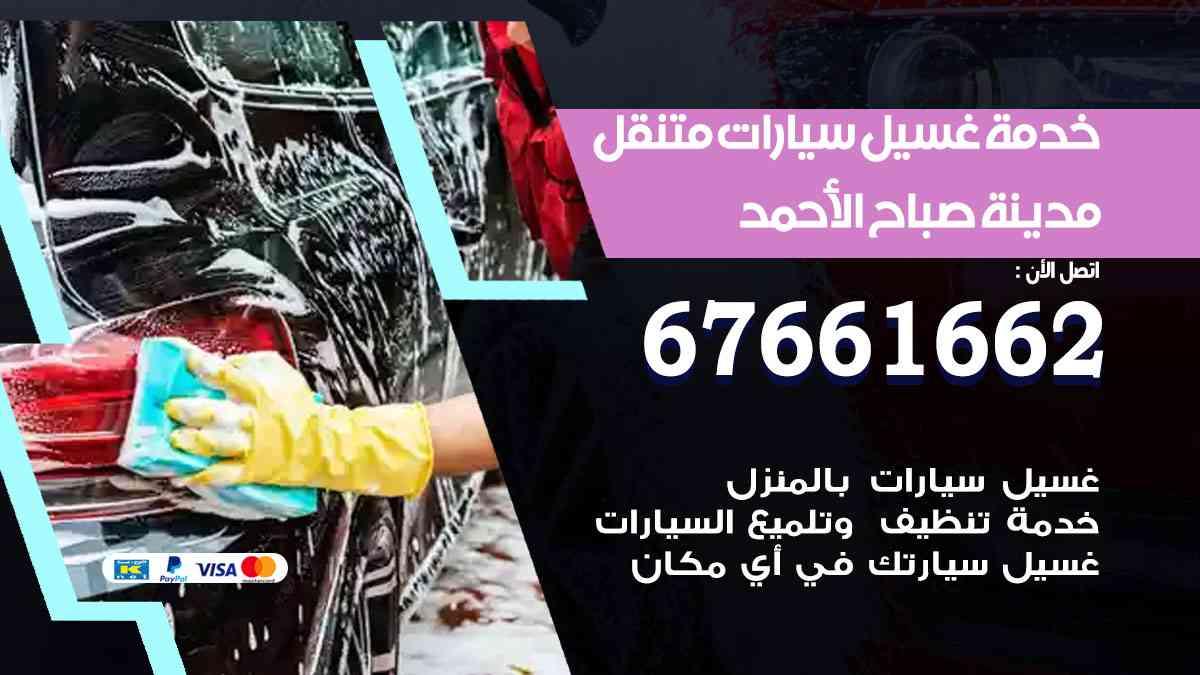 خدمة غسيل سيارات مدينة صباح الأحمد / 67661662 / افضل غسيل وتنظيف سيارات بالبخار وبوليش وتلميع عند المنزل
