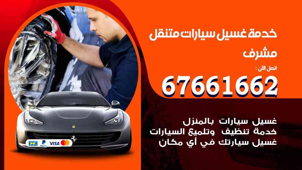 خدمة غسيل سيارات مشرف / 67661662 / افضل غسيل وتنظيف سيارات بالبخار وبوليش وتلميع عند المنزل