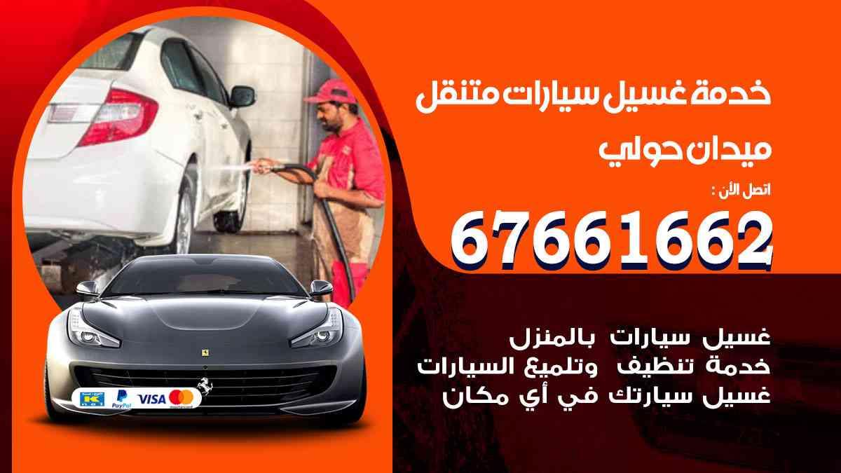 خدمة غسيل سيارات ميدان حولي / 67661662 / افضل غسيل وتنظيف سيارات بالبخار وبوليش وتلميع عند المنزل