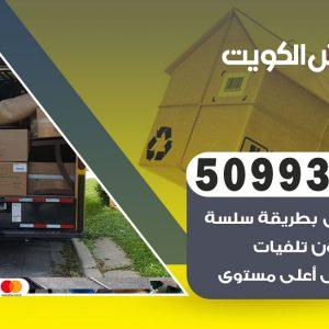 شركة نقل اثاث في الكويت 50993766 وانيت نقل عفش هاف لوري
